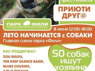 Анонс выставки собак из приюта в парке Фили