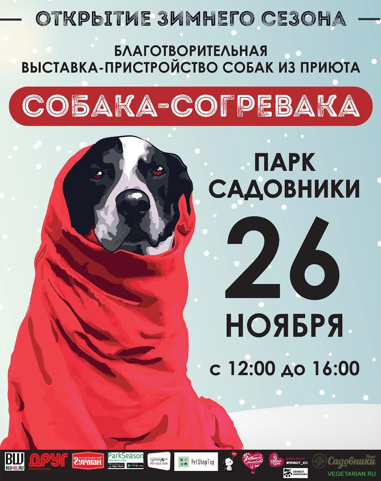 "Афиша выставки ""собака-согревака"""