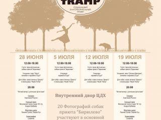 """Анонс фестиваля """"Любимцы"""""""